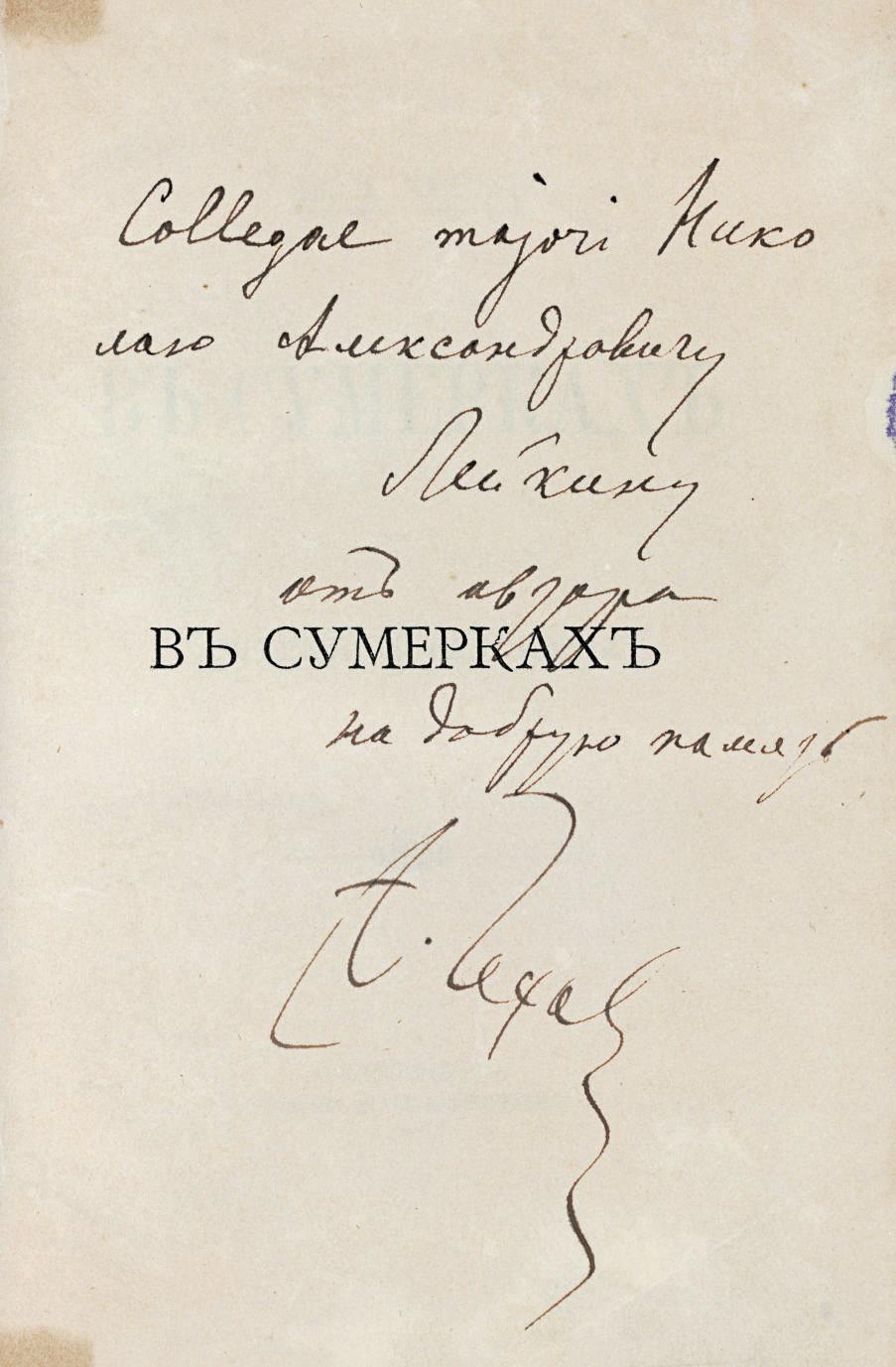 CHEKHOV, Anton (1860-1904). V